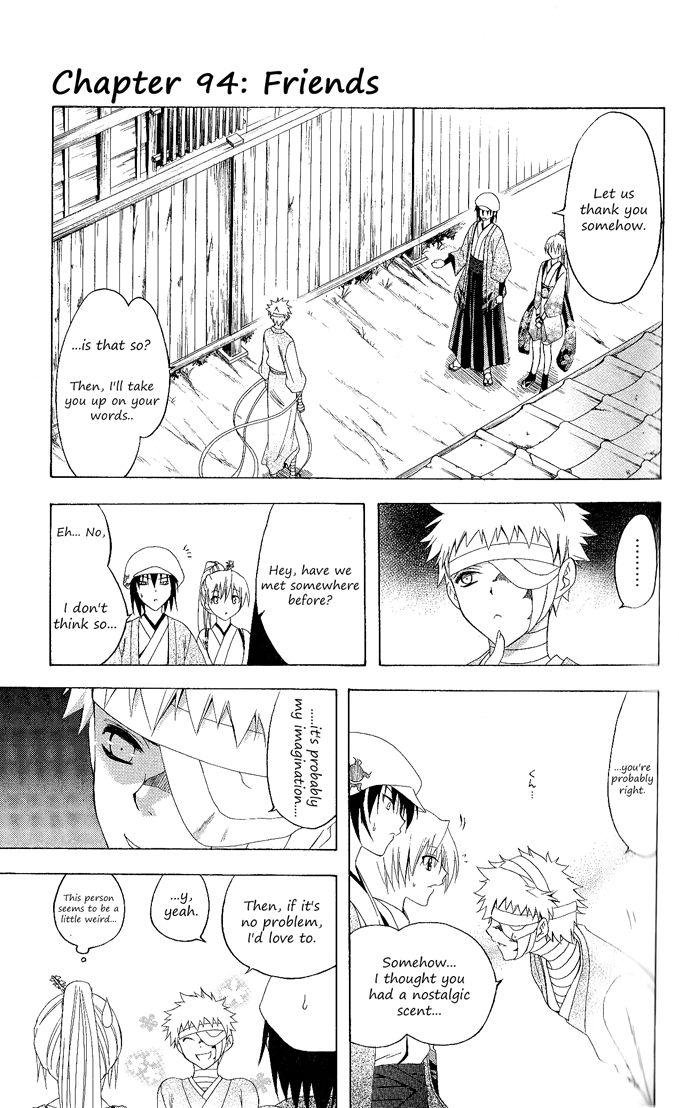 Itsuwaribito Utsuho 94 Page 2