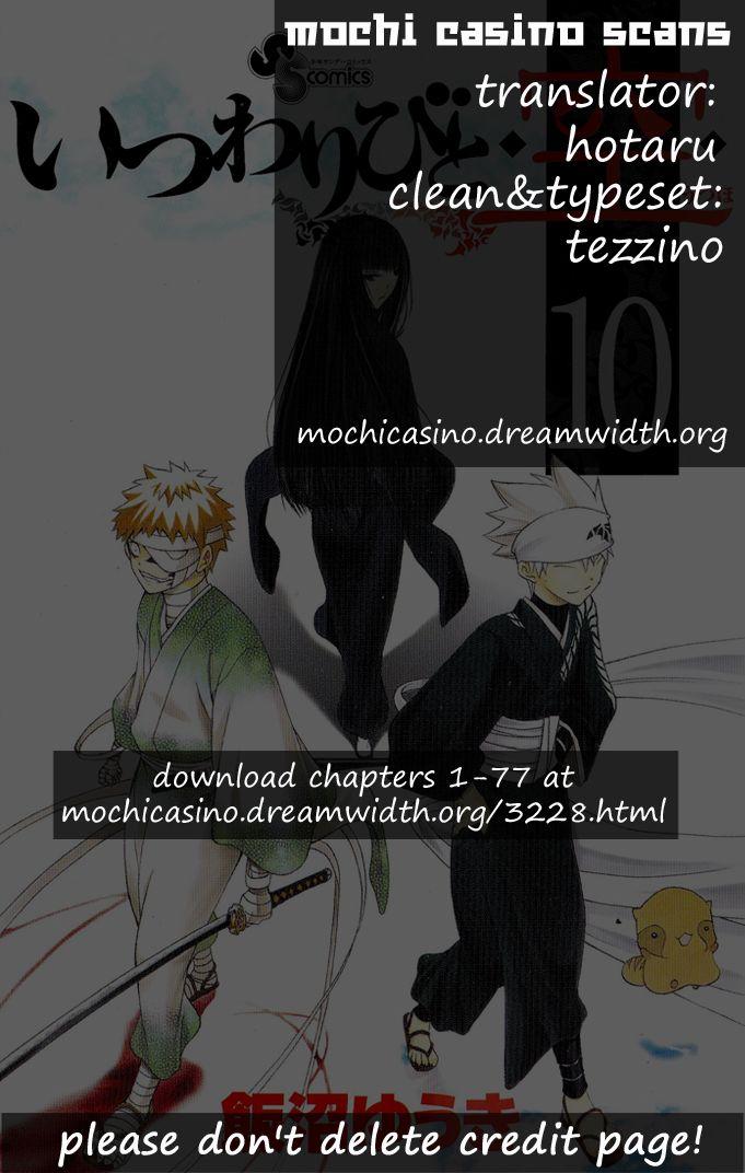 Itsuwaribito Utsuho 96 Page 1