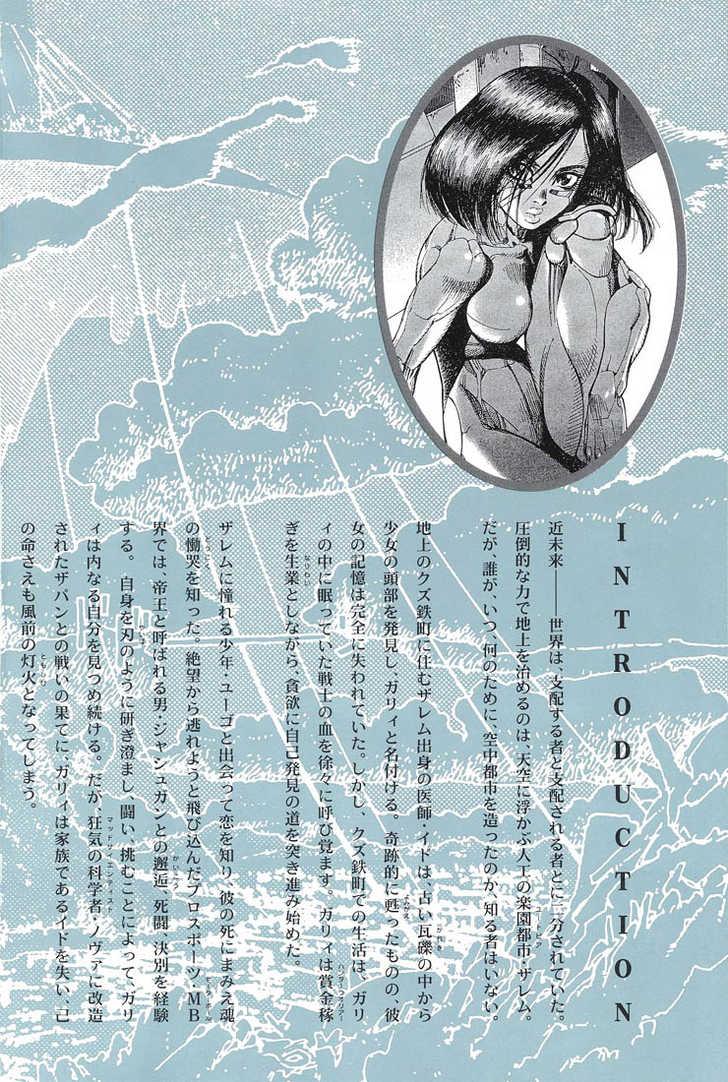 Battle Angel Alita: Last Order 1 Page 2