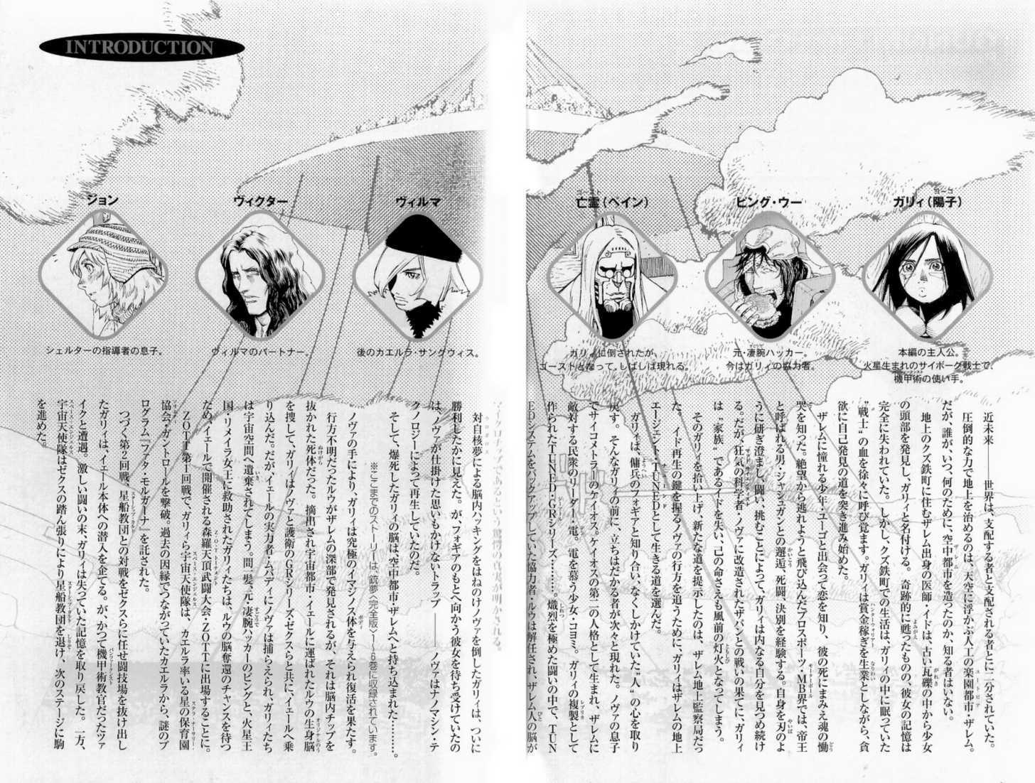 Battle Angel Alita: Last Order 44 Page 3