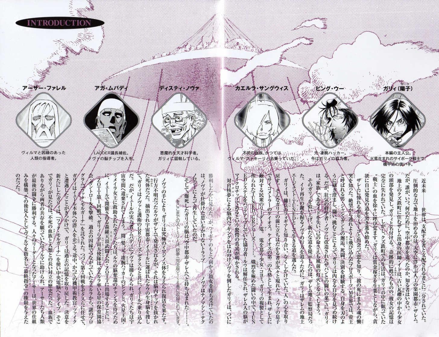 Battle Angel Alita: Last Order 56 Page 3