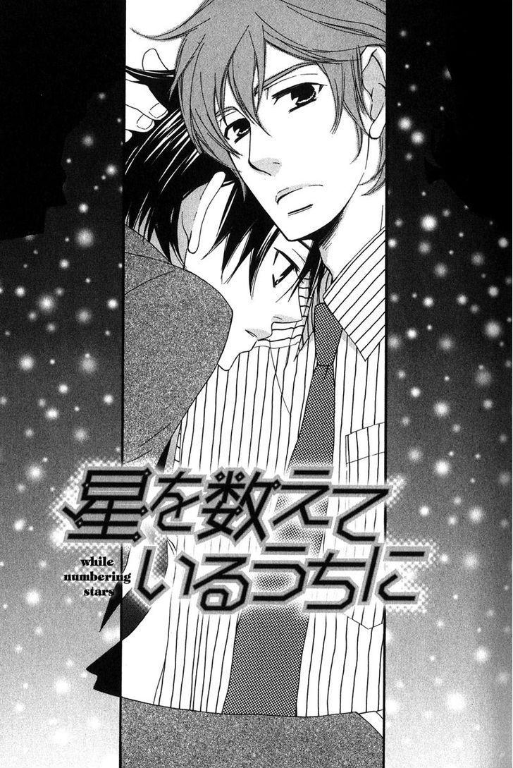Haru yo Koi (NARAZAKI Neneko) 5 Page 1