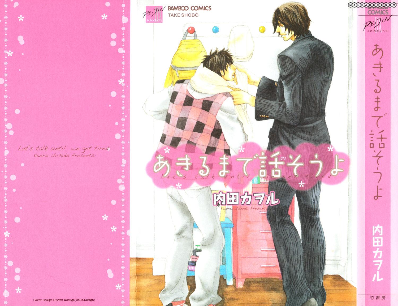 Akiru made Hanasou yo 1 Page 2