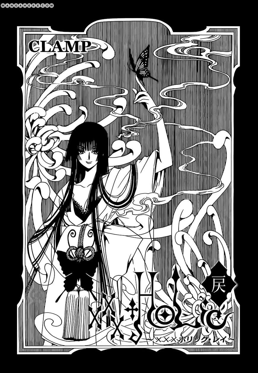 xxxHOLiC Rei 2 Page 1