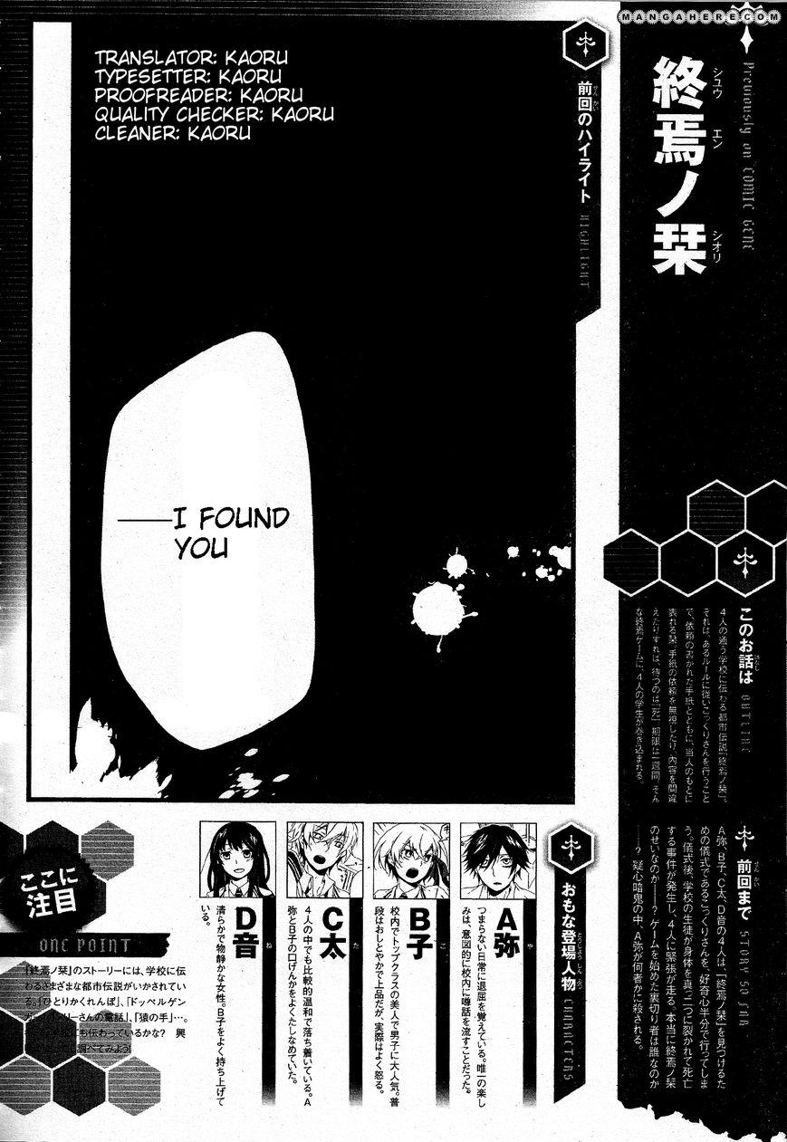 Shuuen no Shiori 3 Page 1