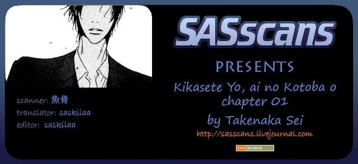 Kikasete yo, Ai no Kotoba o 1 Page 1