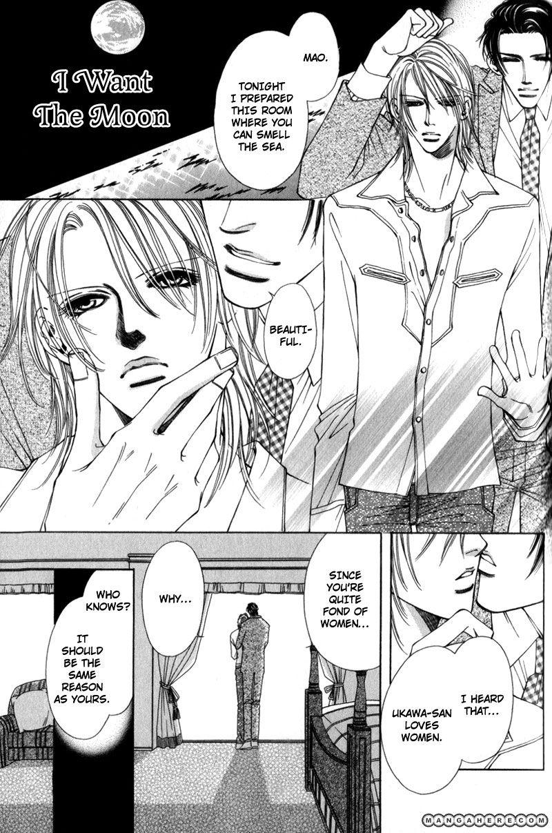 Watashi no Yaban na Geboku 4 Page 1