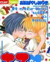 Kiss kara Hajimaru