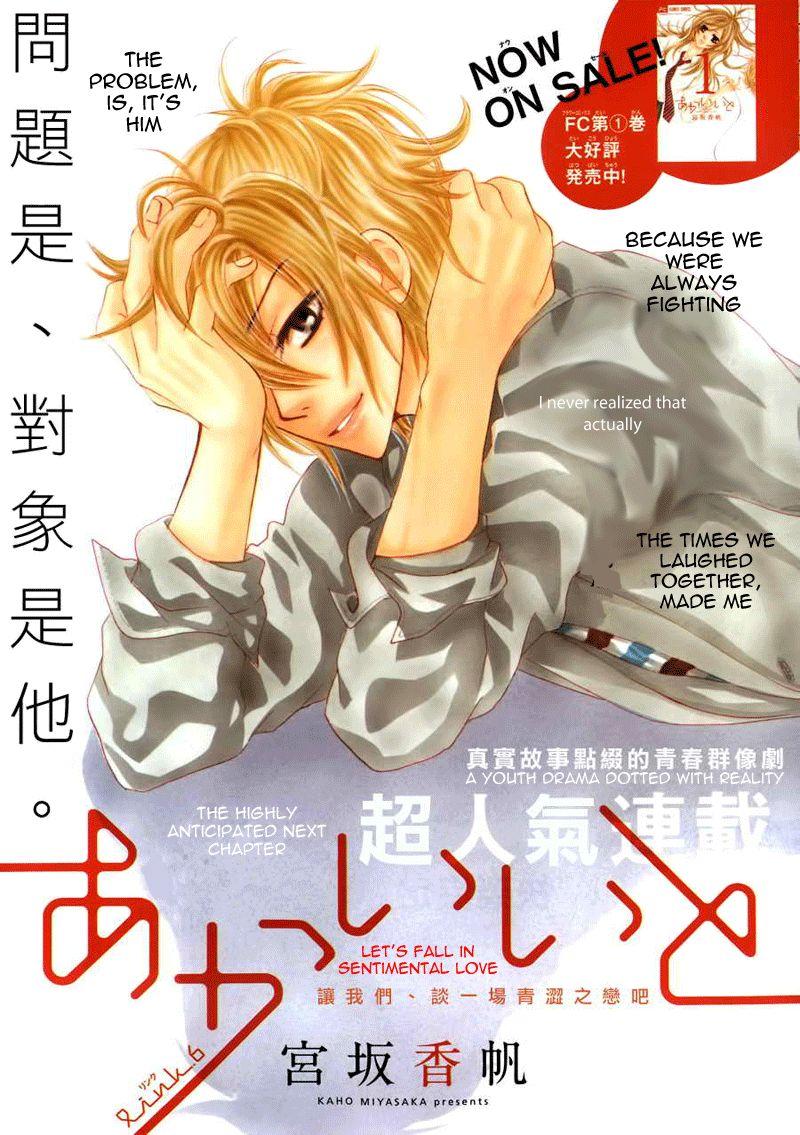 Akaiito (MIYASAKA Kaho) 6 Page 1
