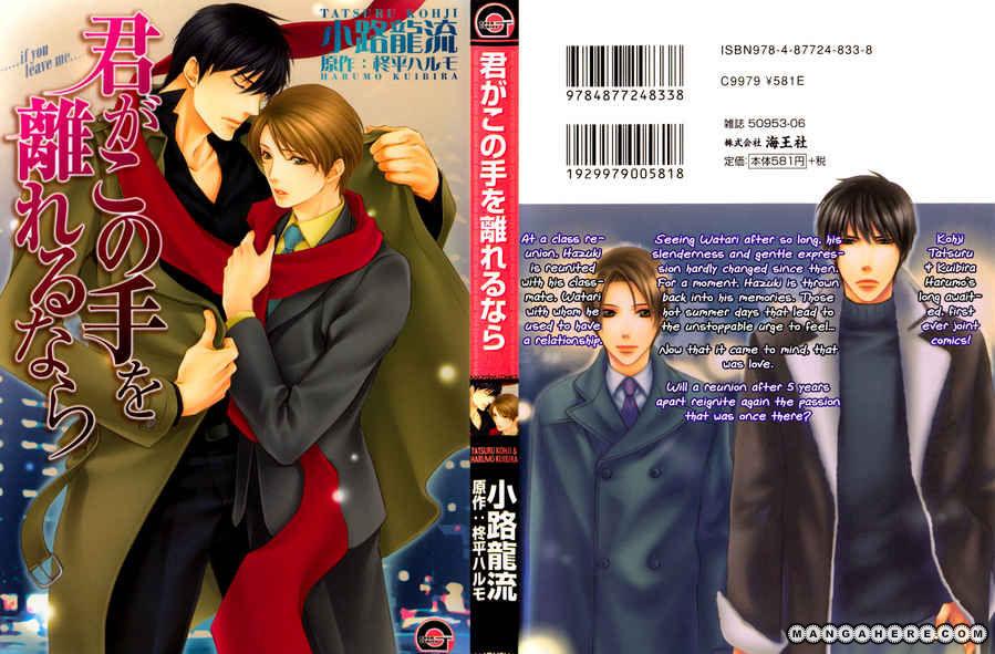 Kimi Ga Kono Te O Hanareru Nara 1 Page 2