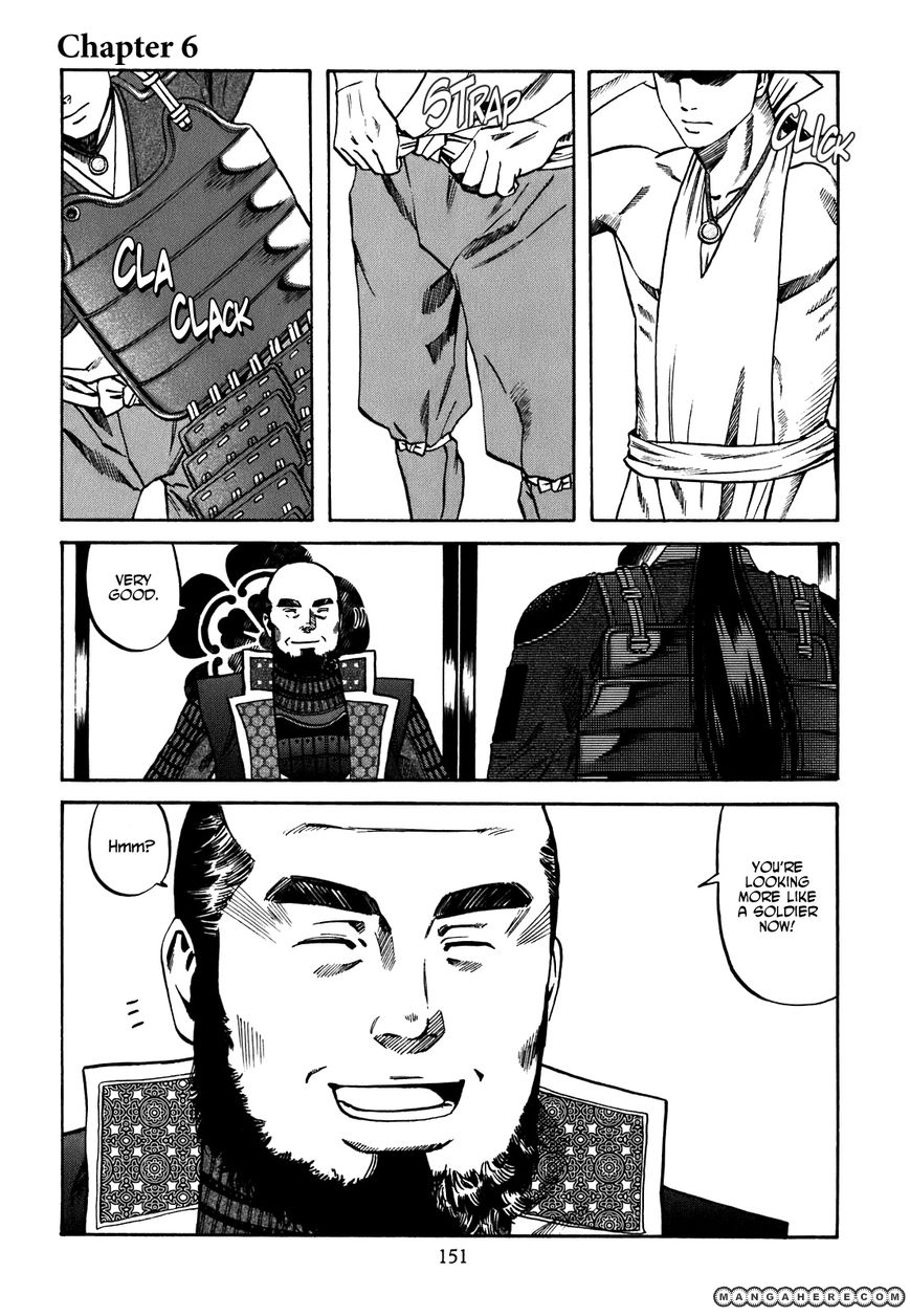 Nobunaga no Chef 6 Page 2