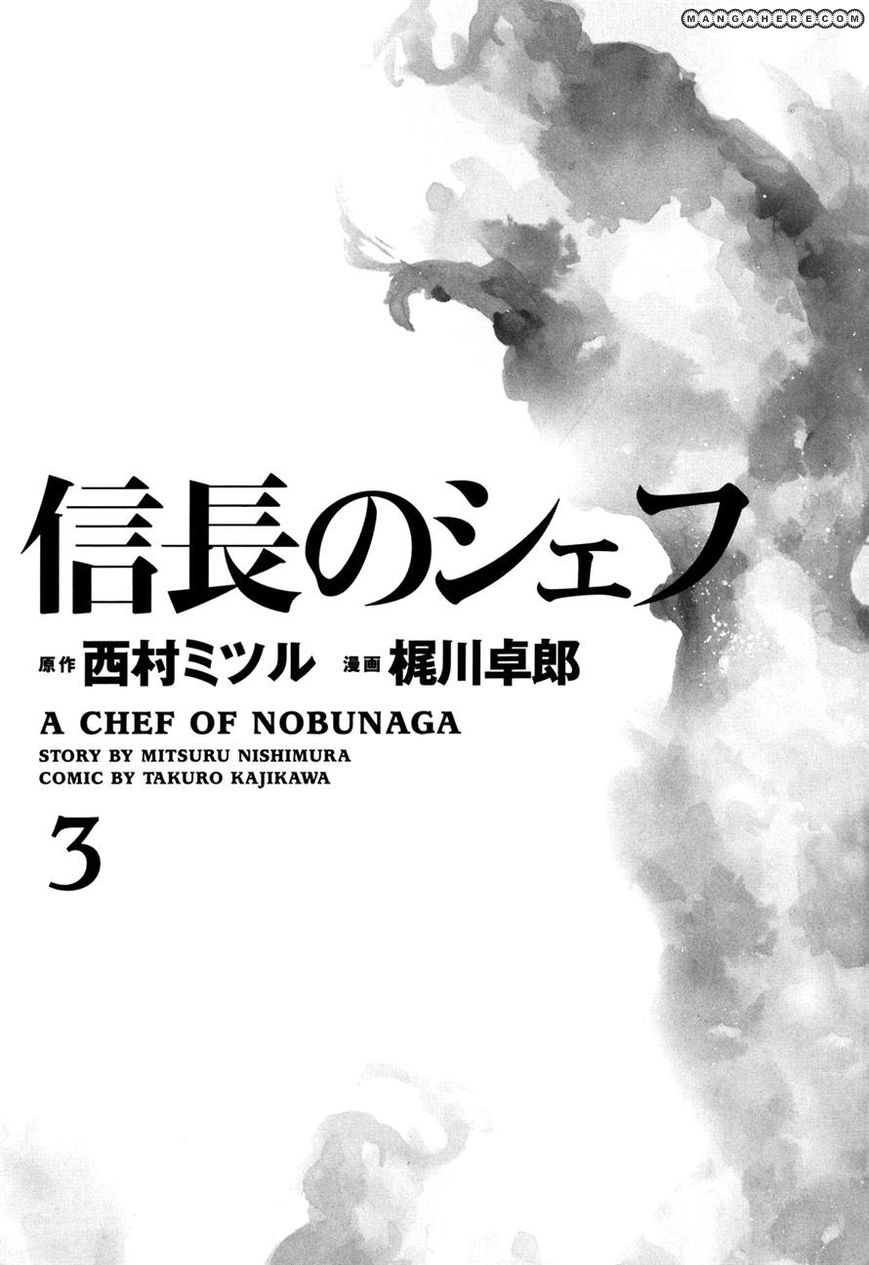 Nobunaga no Chef 17 Page 2