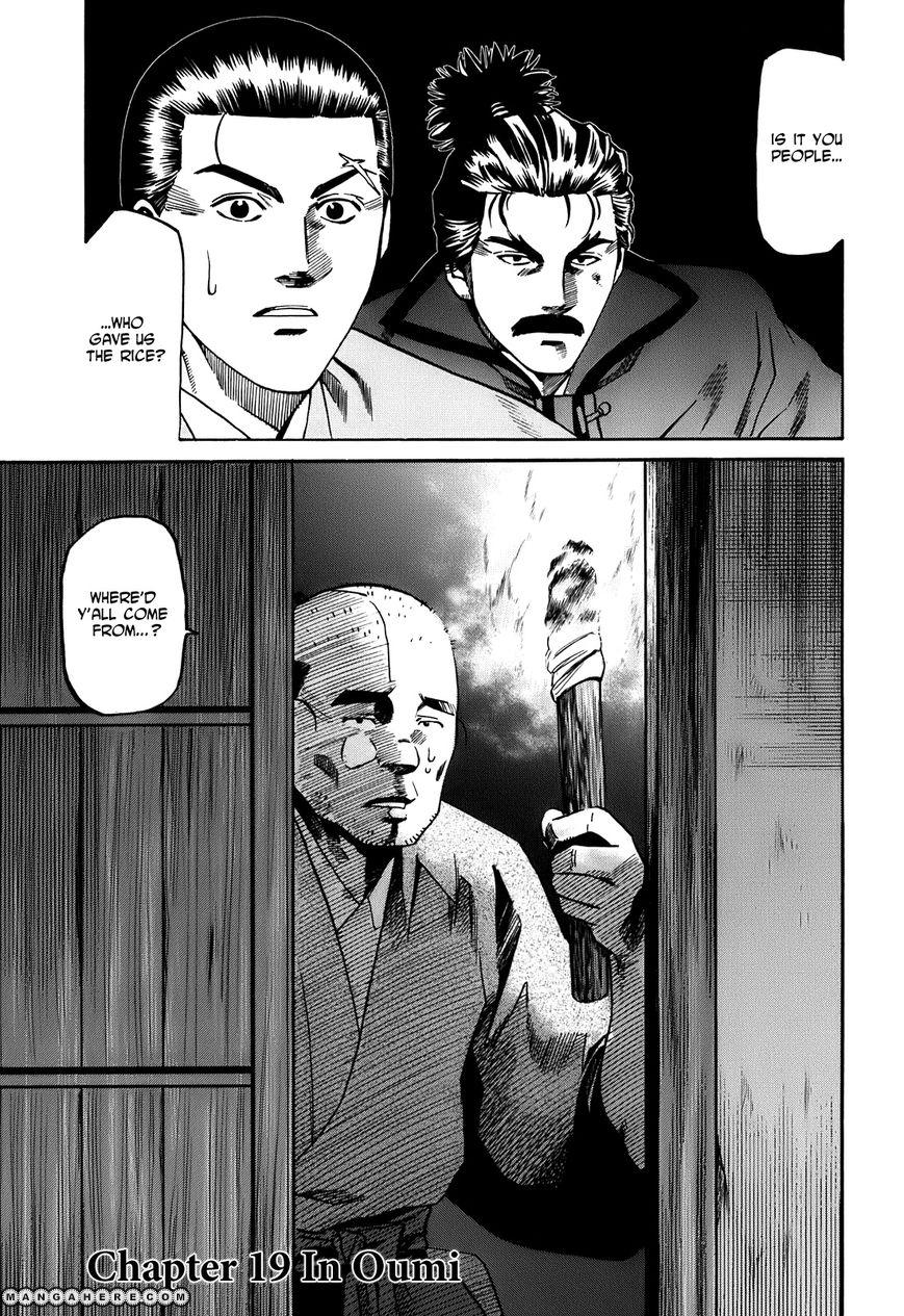 Nobunaga no Chef 19 Page 2