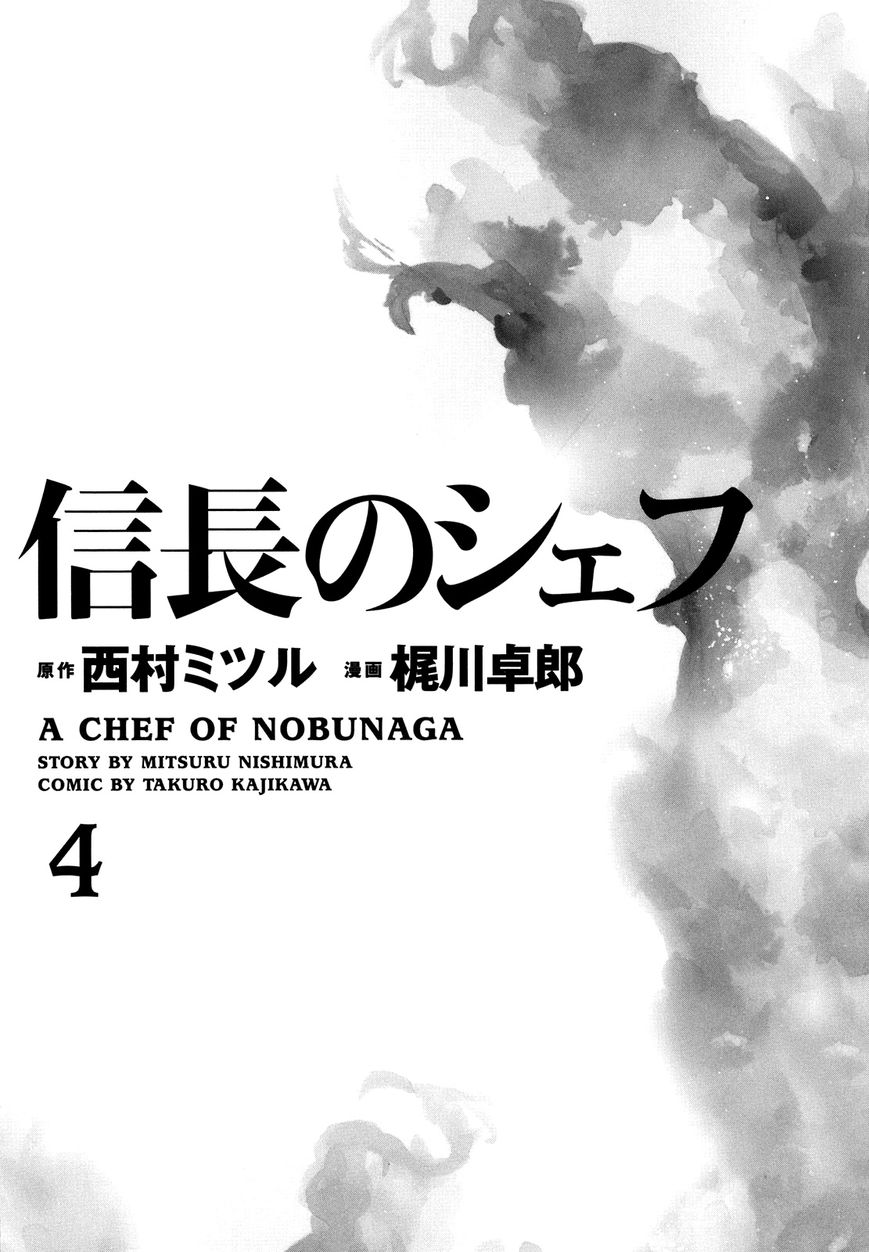 Nobunaga no Chef 26 Page 2