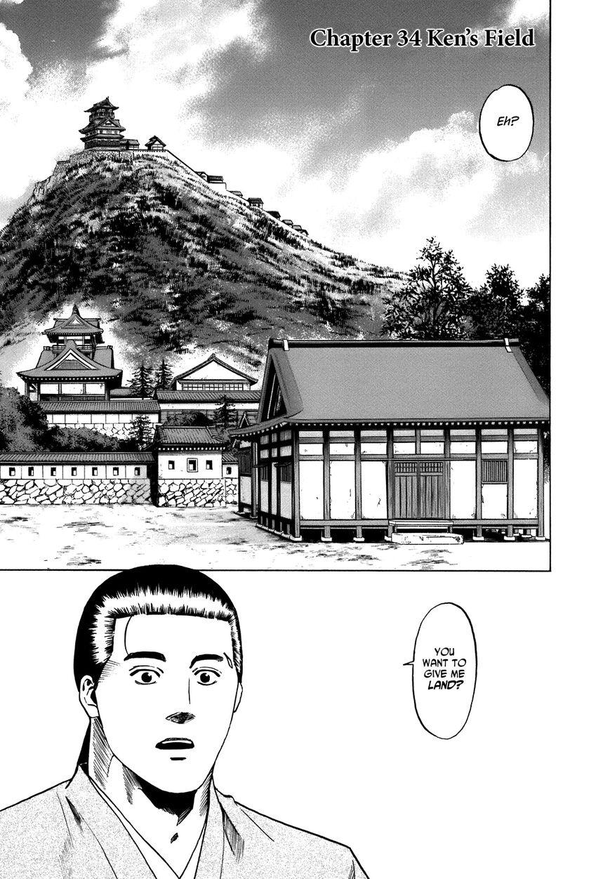 Nobunaga no Chef 34 Page 1