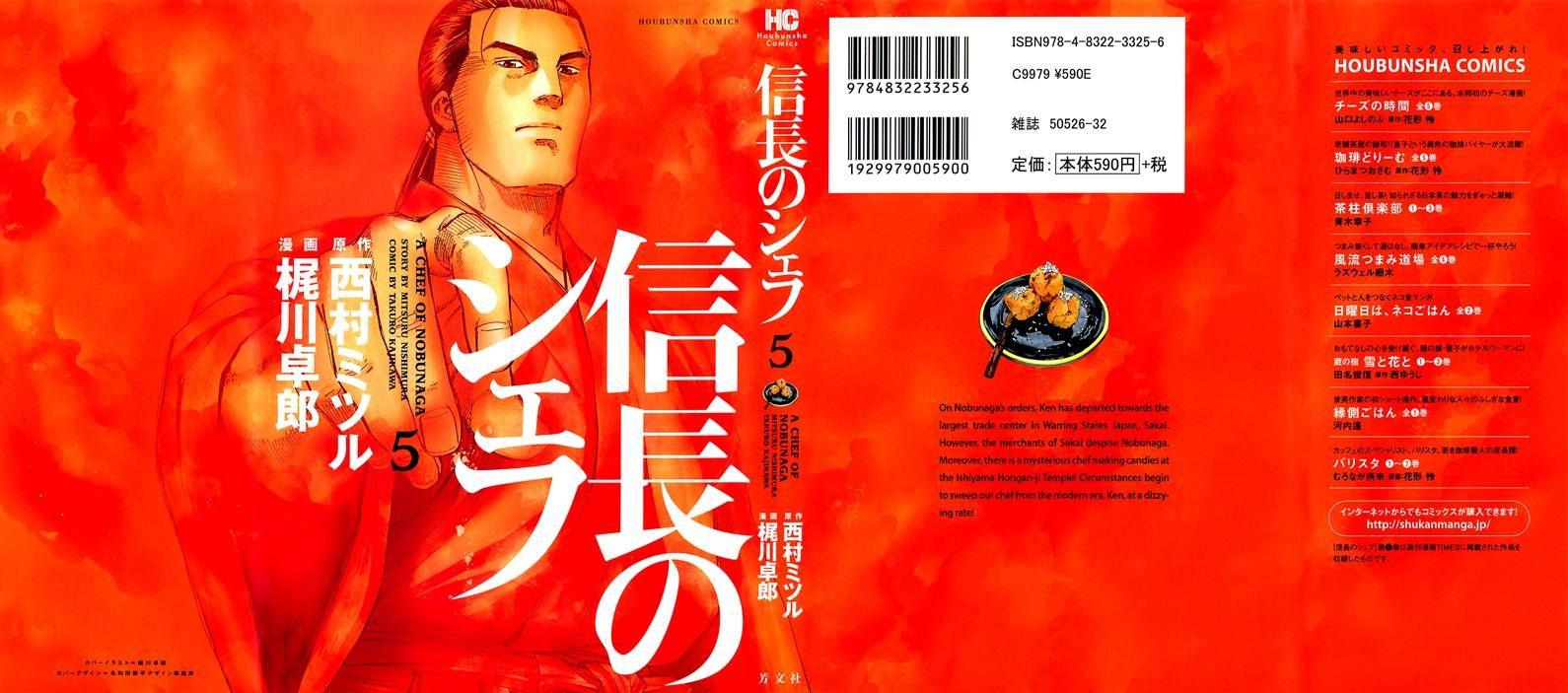 Nobunaga no Chef 35 Page 2