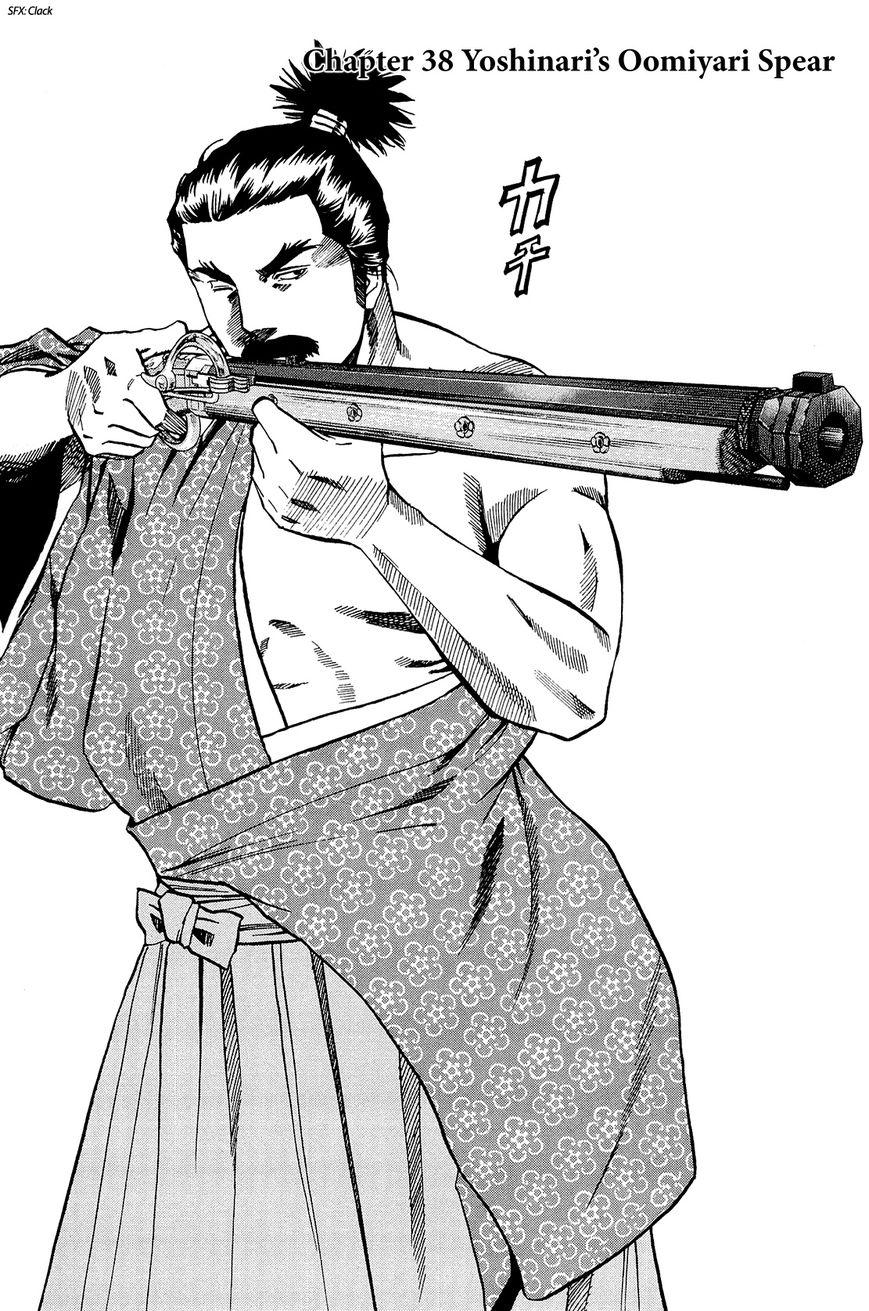 Nobunaga no Chef 38 Page 2