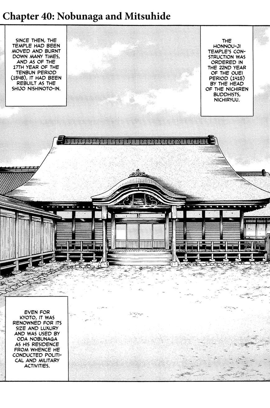 Nobunaga no Chef 40 Page 2