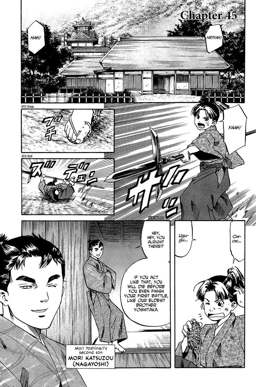 Nobunaga no Chef 45 Page 2