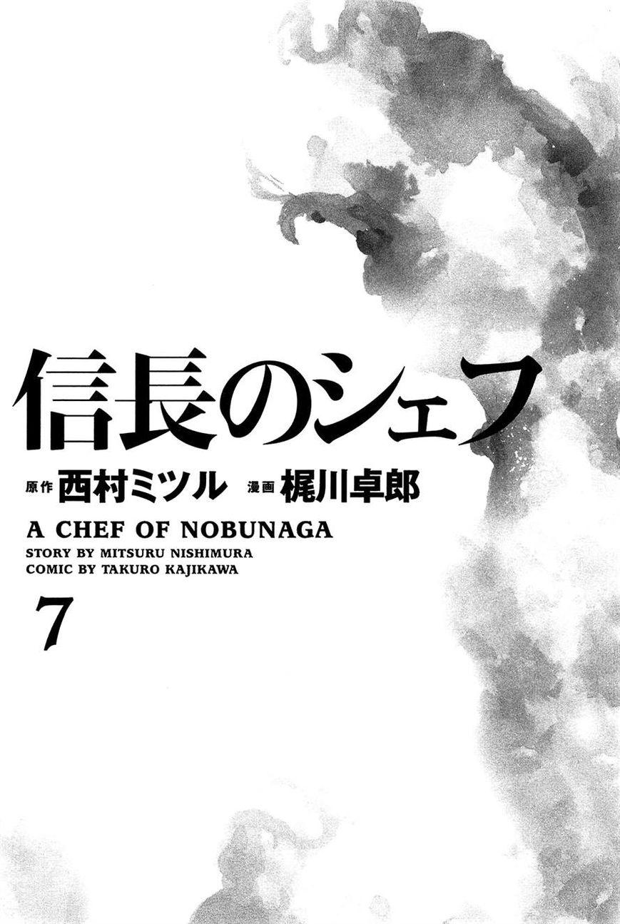 Nobunaga no Chef 53 Page 1
