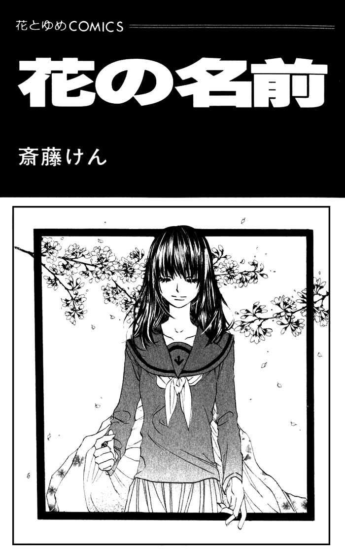 Hana no Namae 1 Page 3