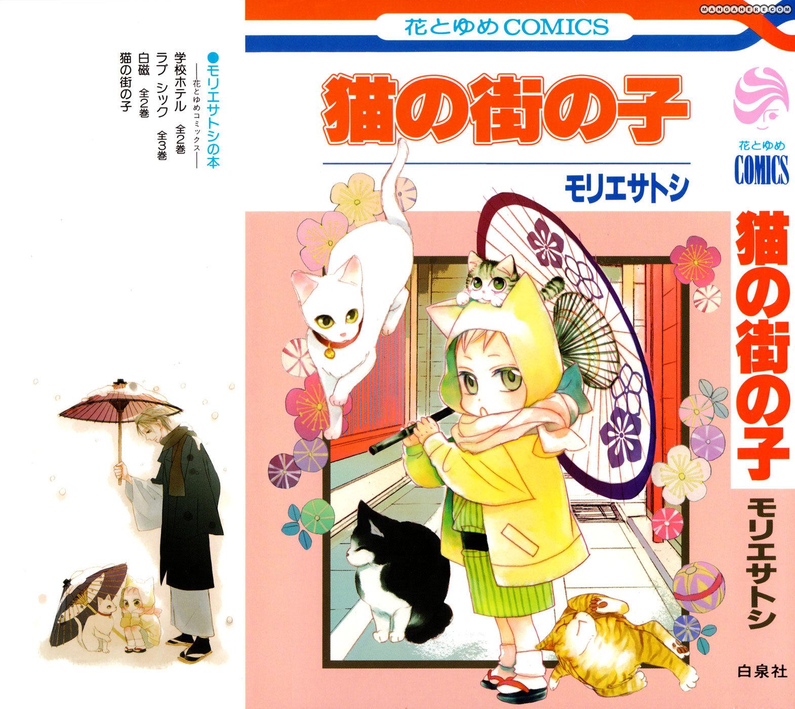 Neko no Machi no Ko 1 Page 2