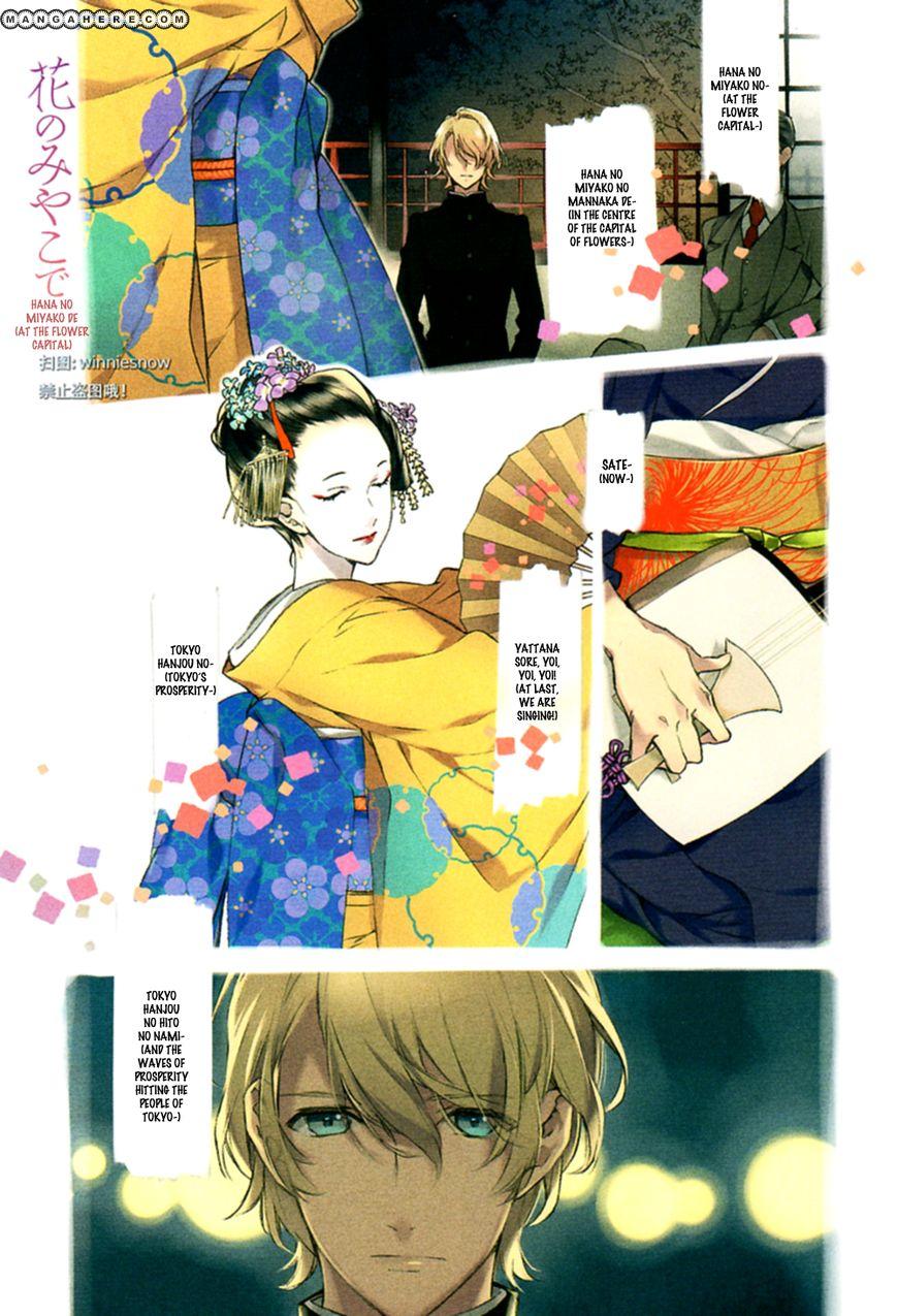 Hana no Miyako de 1 Page 1