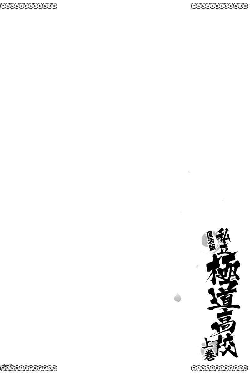 Shiritsu Kiwamemichi Koukou 4 Page 2