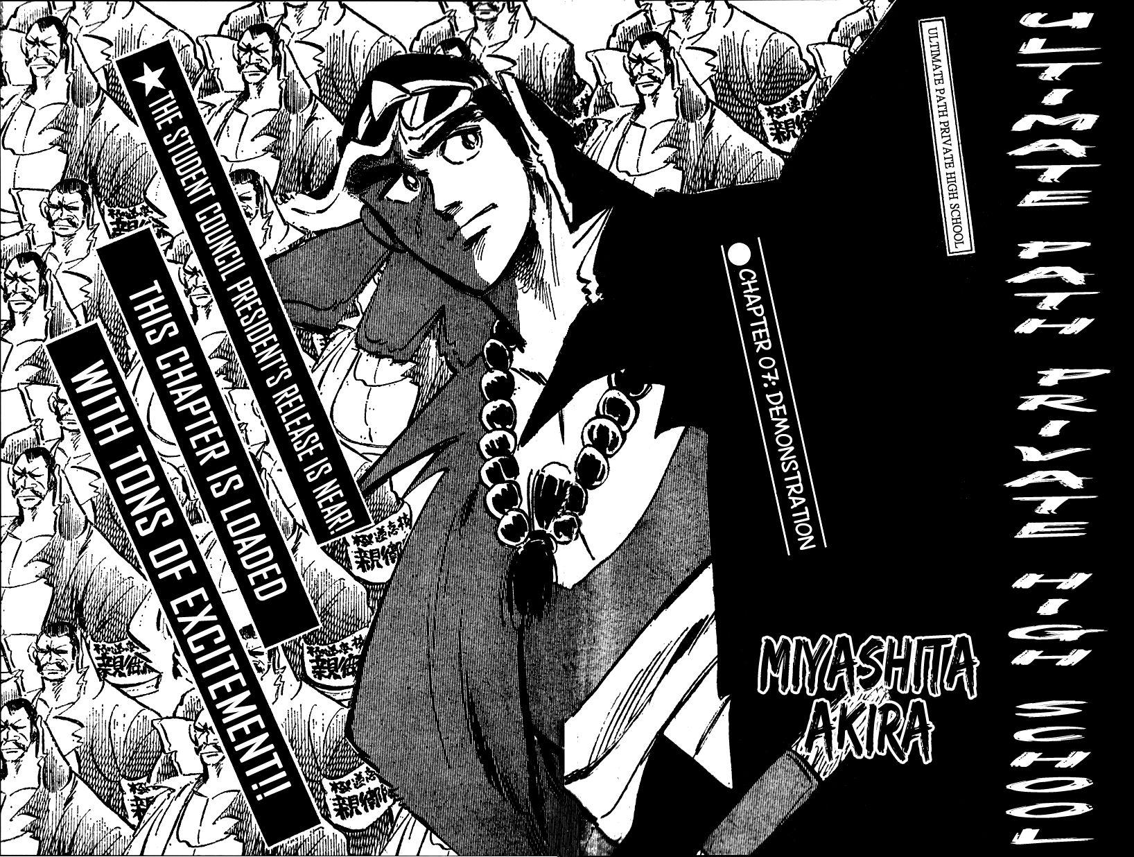 Shiritsu Kiwamemichi Koukou 7 Page 1
