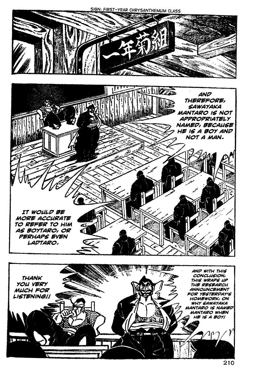 Shiritsu Kiwamemichi Koukou 7 Page 2