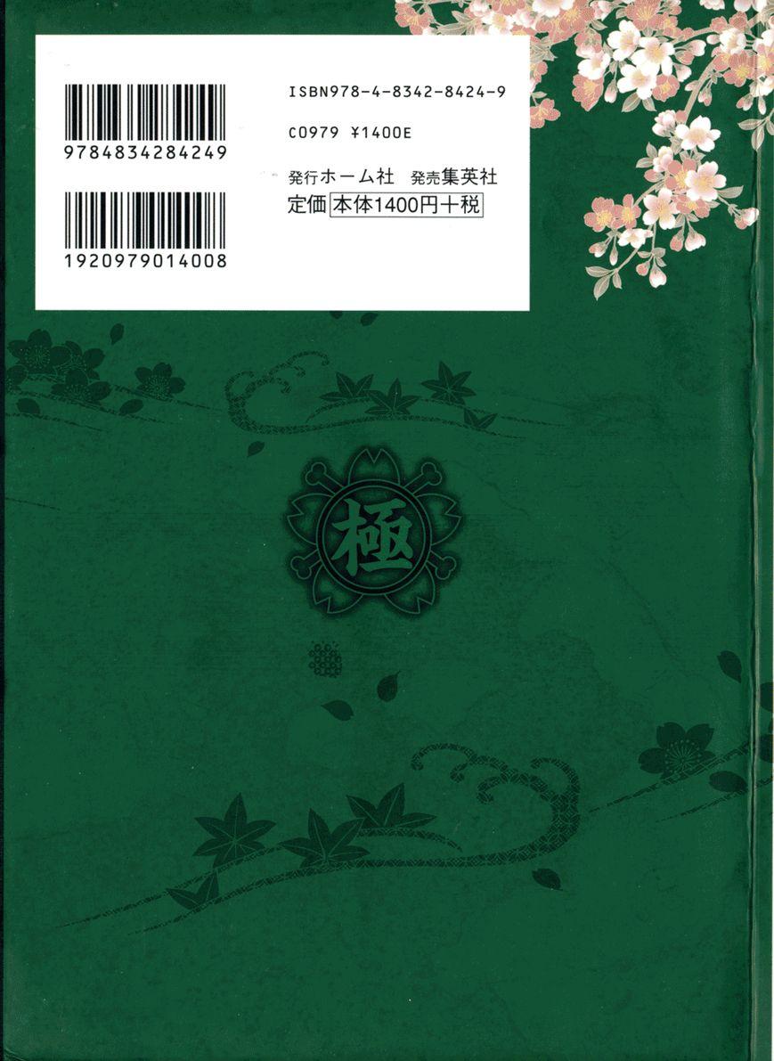 Shiritsu Kiwamemichi Koukou 20 Page 2