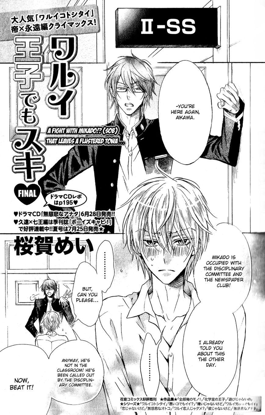 Warui Ouji Demo Suki 4 Page 2