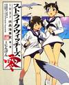 Strike Witches Rei: 1937 Fusou Kaijihen