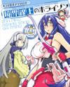 Kyoukai Senjou no Horizon - Official 4koma Anthology