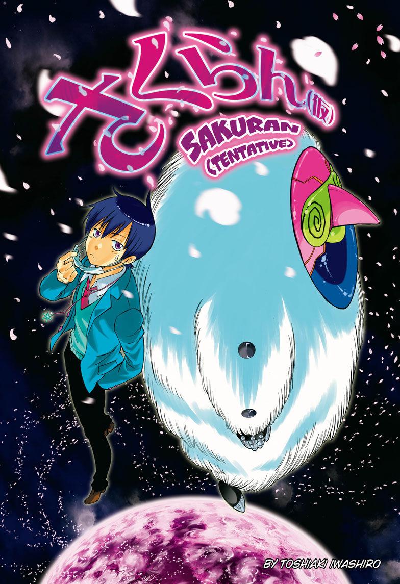 Sakuran (IWASHIRO Toshiaki) 1 Page 1