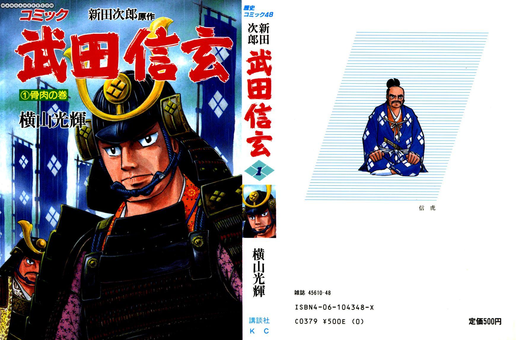 Takeda Shingen (YOKOYAMA Mitsuteru) 1 Page 1