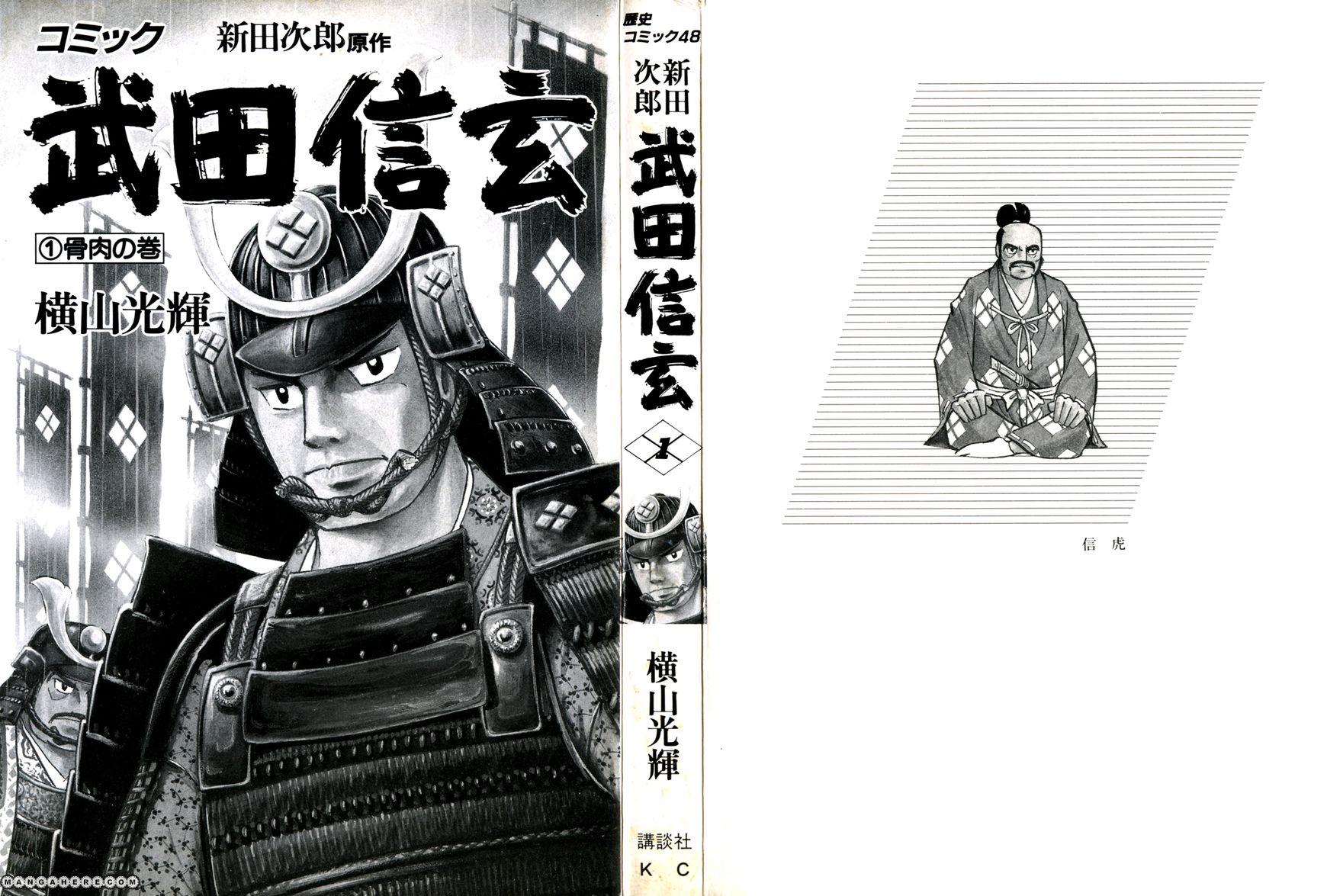 Takeda Shingen (YOKOYAMA Mitsuteru) 1 Page 2