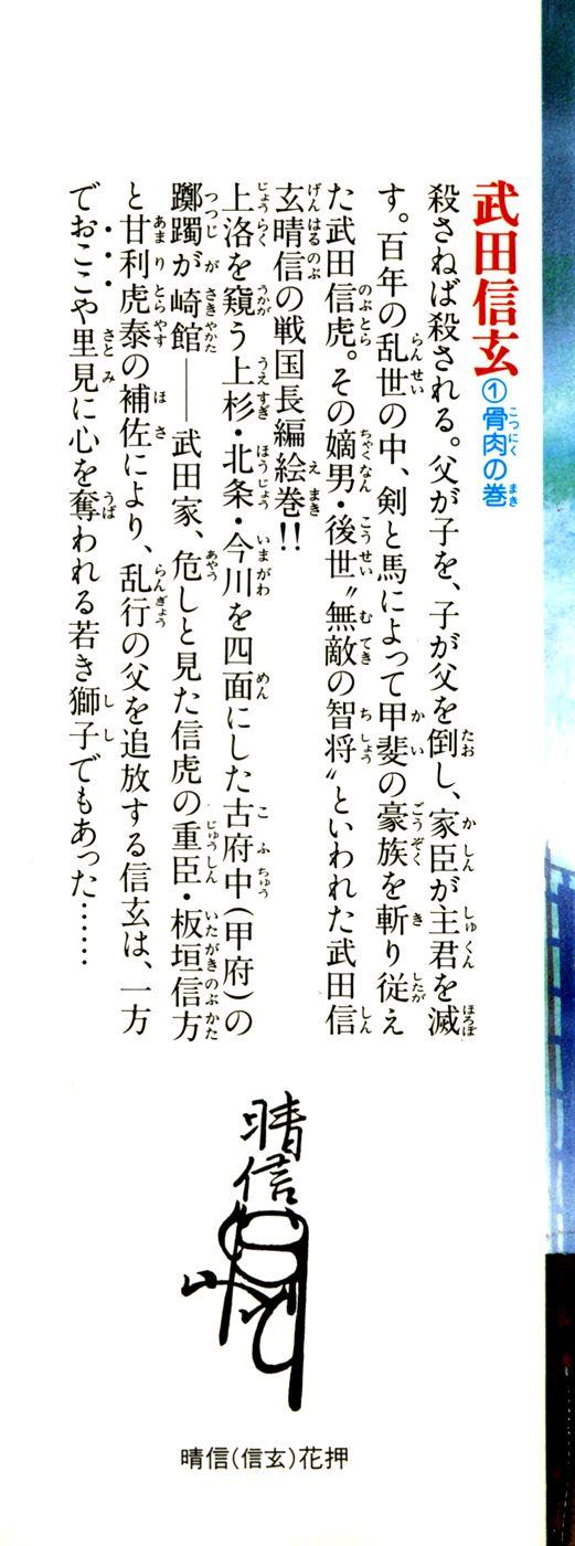 Takeda Shingen (YOKOYAMA Mitsuteru) 1 Page 3