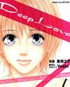 Deep Love - Reina no Unmei