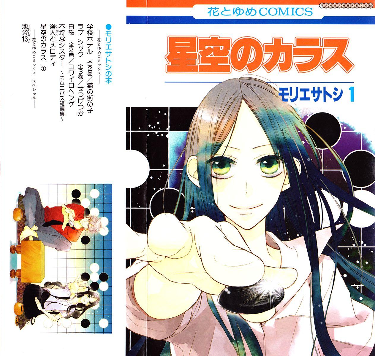 Hoshizora no Karasu 1 Page 2