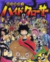 Magic Ban Removal!! Hyde and Closer