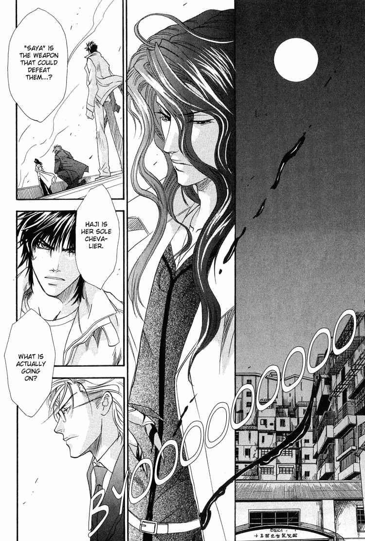 Blood+ - Yakou Joushi 4 Page 2