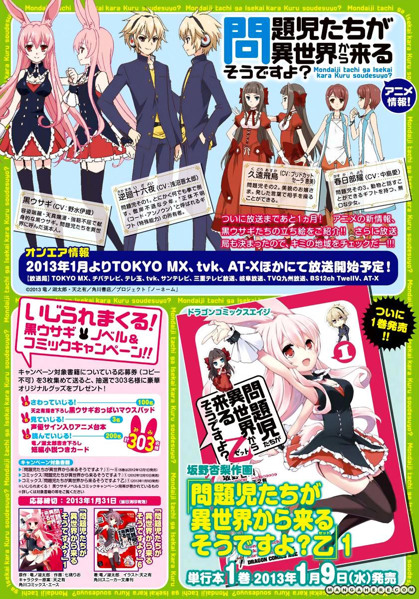 Mondaijitachi ga Isekai kara Kuru sou desu yo? Z 5 Page 3