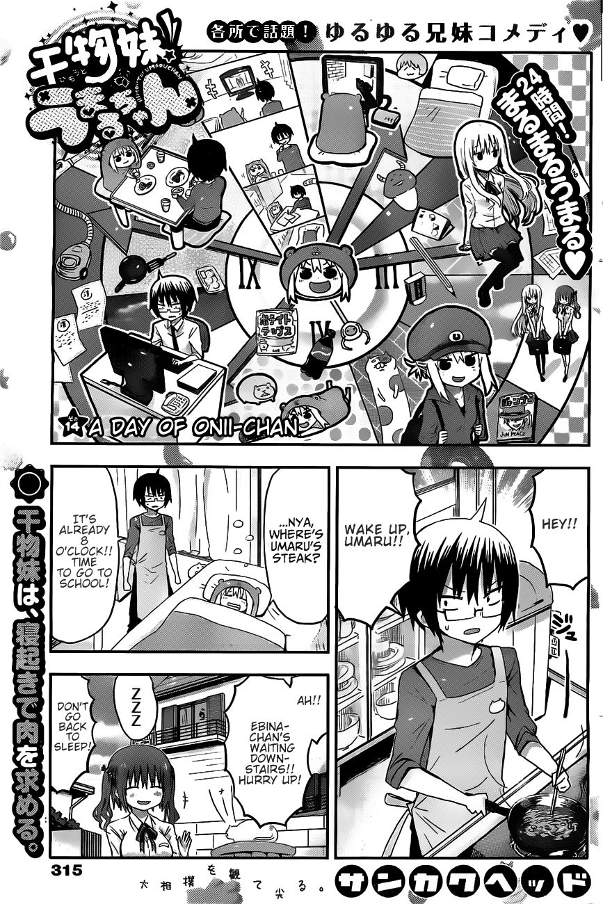 Himouto! Umaru-chan 14 Page 1