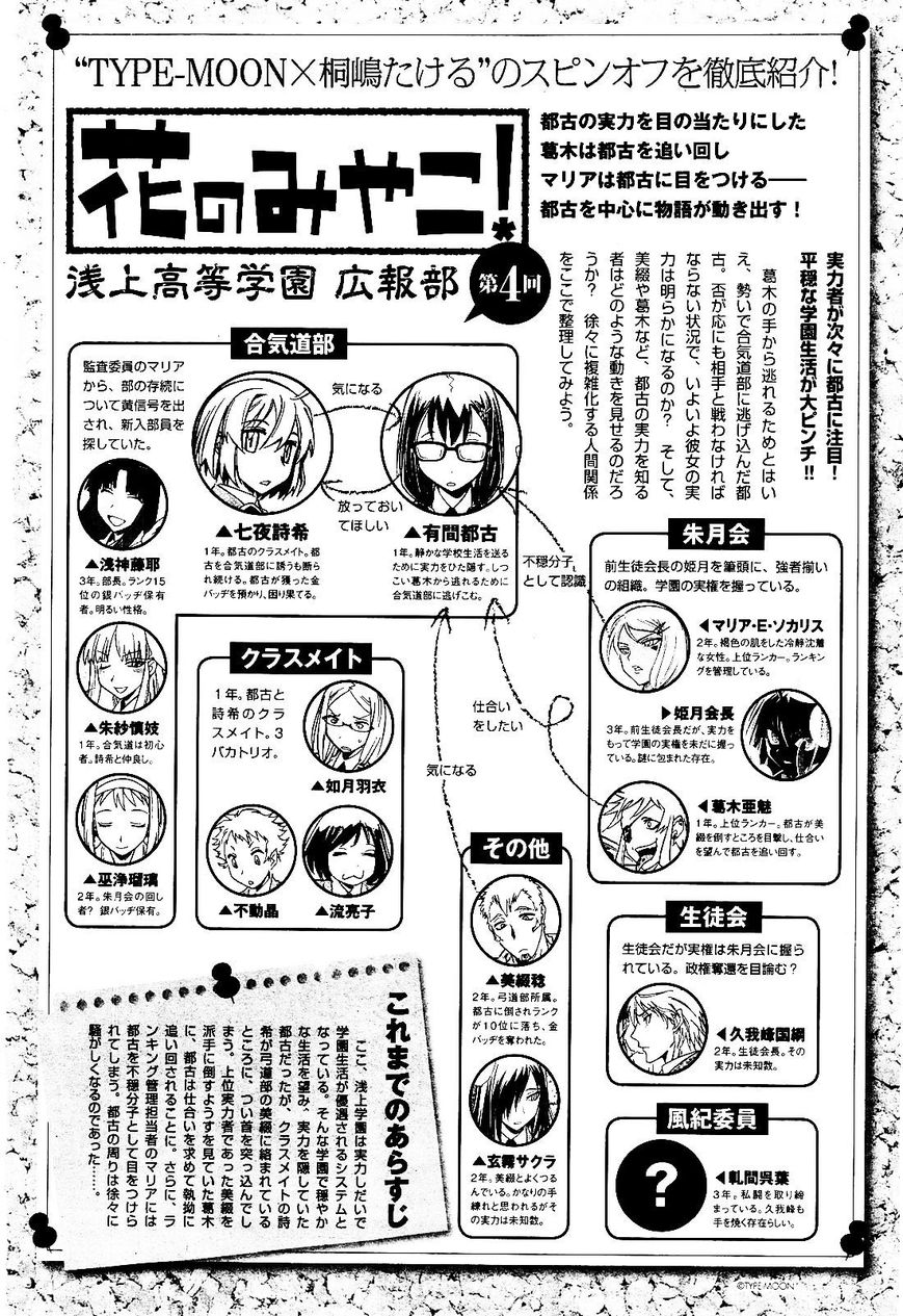 Hana no Miyako! 6 Page 2