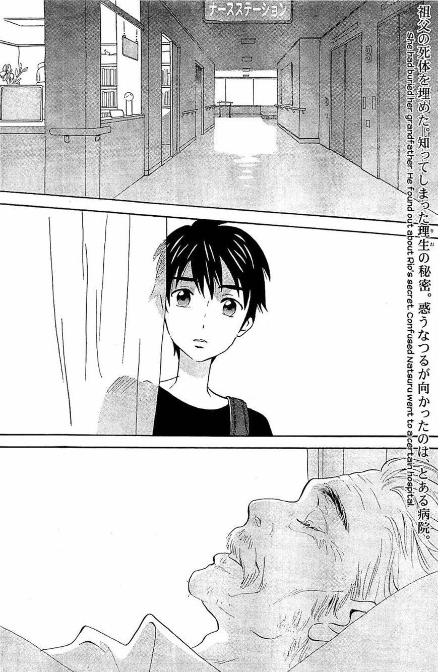 Kamisama ga Uso o Tsuku 5 Page 2