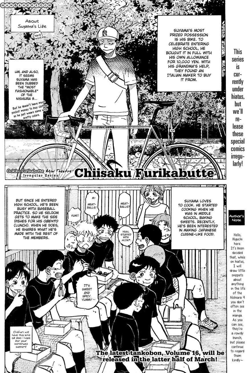 Chiisaku Furikabutte 1 Page 2