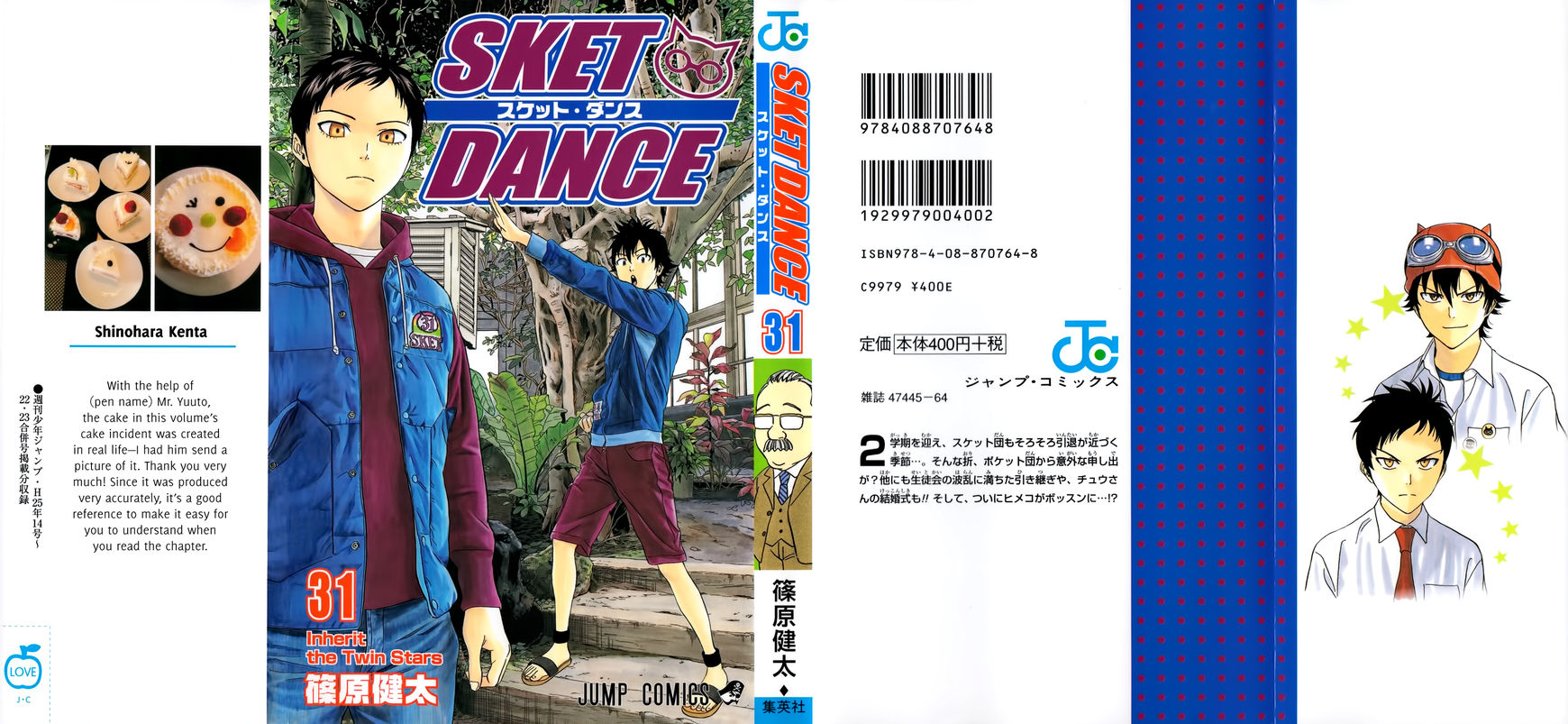 Sket Dance 271 Page 1