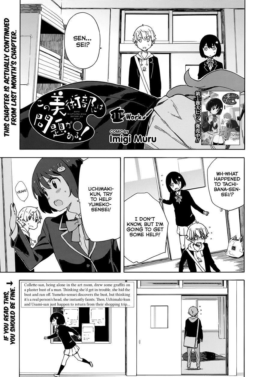 Kono Bijutsubu ni wa Mondai ga Aru! 11 Page 1