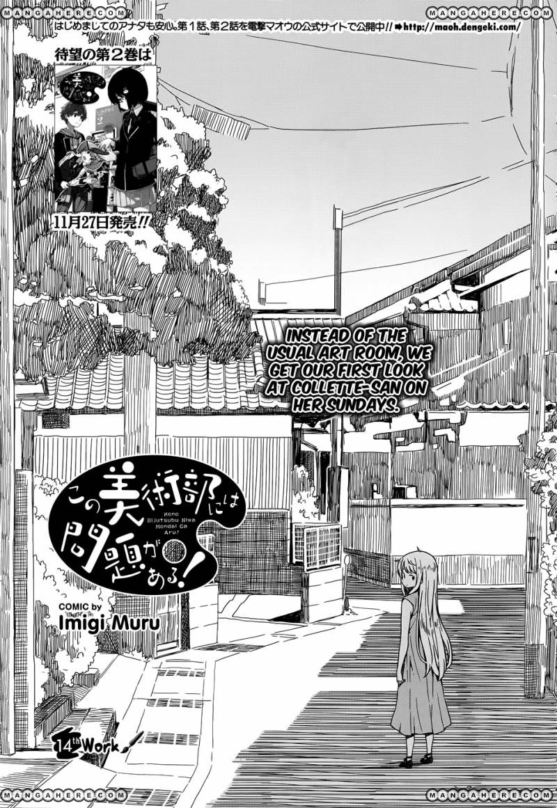 Kono Bijutsubu ni wa Mondai ga Aru! 14 Page 1